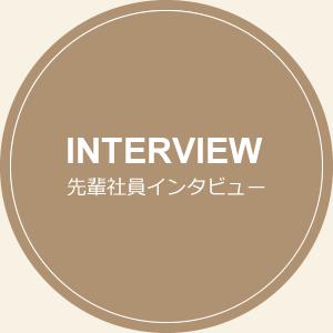 先輩社員インタビュー