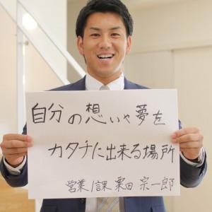 営業1課 粟田 宗一郎