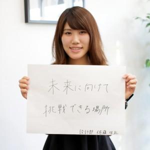 設計部 コーディネーター 佐藤 味礼