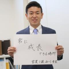 営業部 営業1課 西川  幸宏